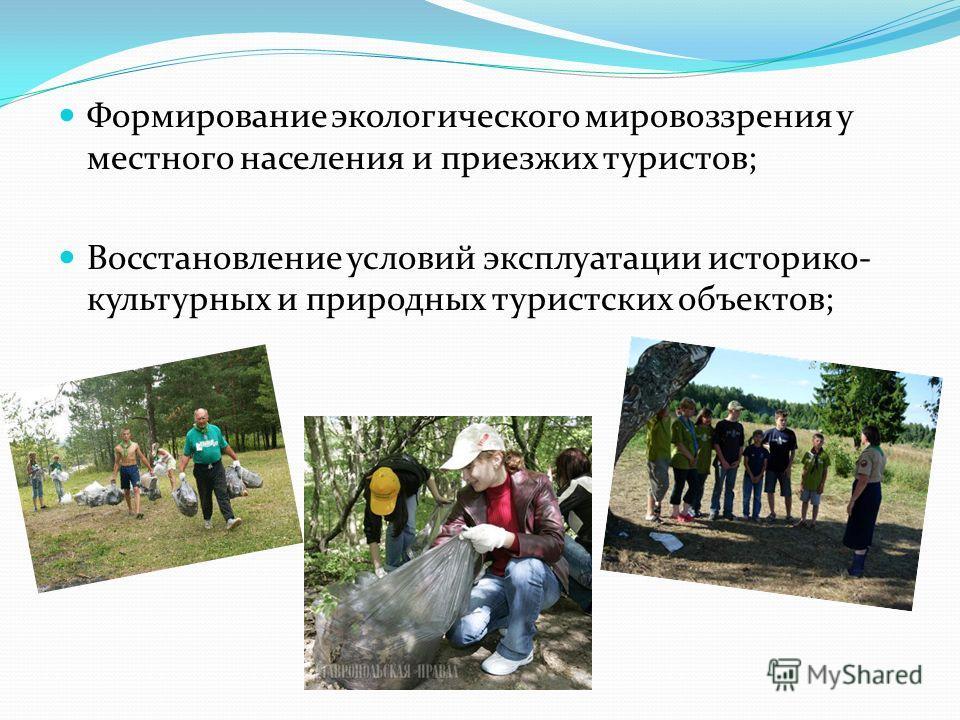 Формирование экологического мировоззрения у местного населения и приезжих туристов; Восстановление условий эксплуатации историко- культурных и природных туристских объектов;