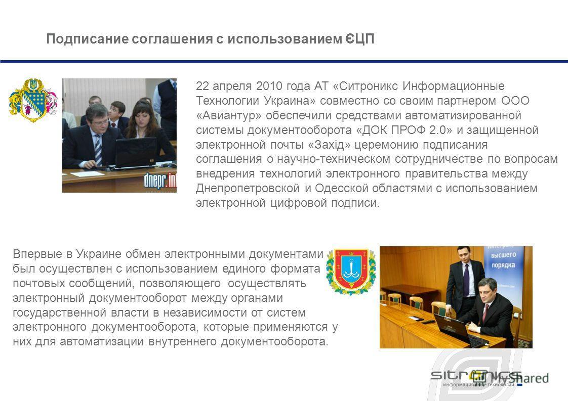 Подписание соглашения с использованием ЄЦП 22 апреля 2010 года АТ «Ситроникс Информационные Технологии Украина» совместно со своим партнером ООО «Авиантур» обеспечили средствами автоматизированной системы документооборота «ДОК ПРОФ 2.0» и защищенной