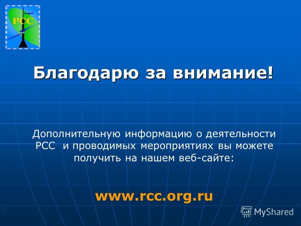 Благодарю за внимание! Благодарю за внимание! Дополнительную информацию о деятельности РСС и проводимых мероприятиях вы можете получить на нашем веб-сайте: www.rcc.org.ru