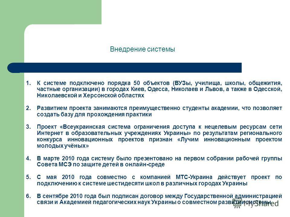 Внедрение системы 1.К системе подключено порядка 50 объектов (ВУЗы, училища, школы, общежития, частные организации) в городах Киев, Одесса, Николаев и Львов, а также в Одесской, Николаевской и Херсонской областях 2.Развитием проекта занимаются преиму