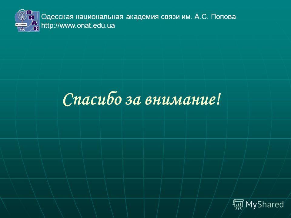 Спасибо за внимание! Одесская национальная академия связи им. А.С. Попова http://www.onat.edu.ua