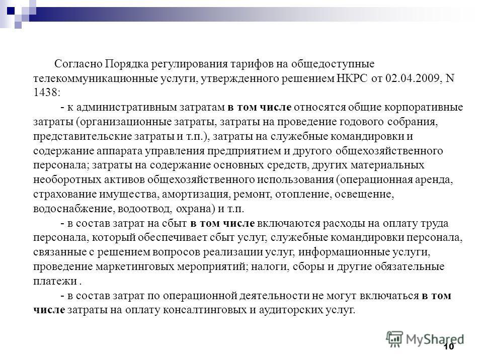 10 Согласно Порядка регулирования тарифов на общедоступные телекоммуникационные услуги, утвержденного решением НКРС от 02.04.2009, N 1438: - к административным затратам в том числе относятся общие корпоративные затраты (организационные затраты, затра