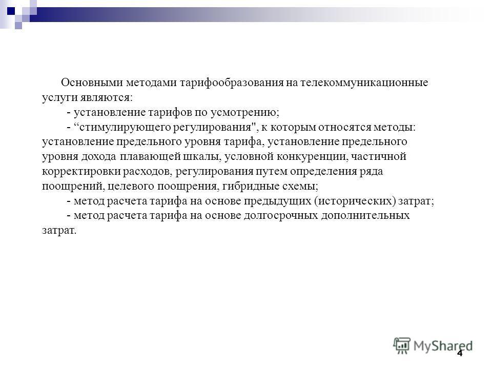 4 Основными методами тарифообразования на телекоммуникационные услуги являются: - установление тарифов по усмотрению; - cтимулирующего регулирования