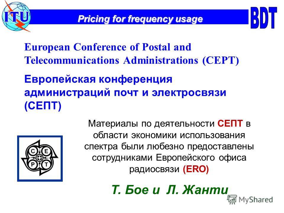 Pricing for frequency usage European Conference of Postal and Telecommunications Administrations (CEPT) Европейская конференция администраций почт и электросвязи (СЕПТ) Материалы по деятельности СЕПТ в области экономики использования спектра были люб