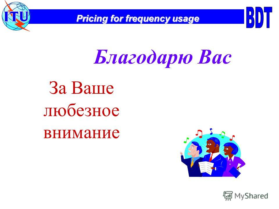 Pricing for frequency usage Благодарю Вас За Ваше любезное внимание