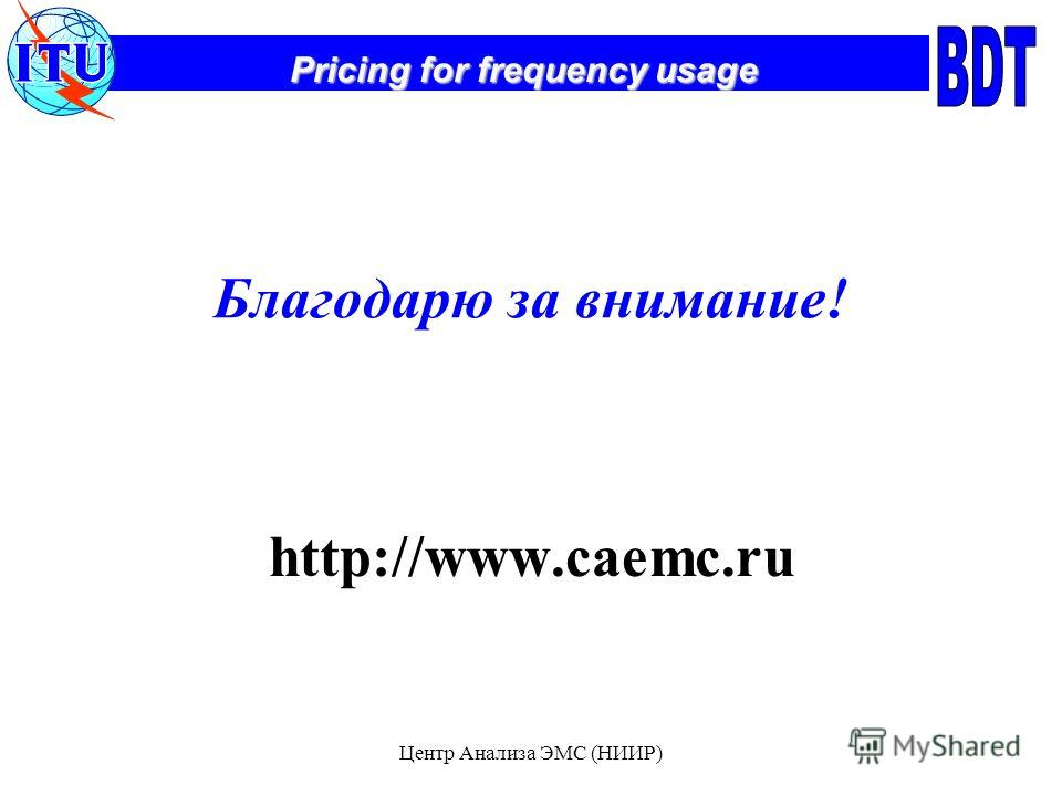 Pricing for frequency usage Центр Анализа ЭМС (НИИР) Благодарю за внимание! http://www.caemc.ru