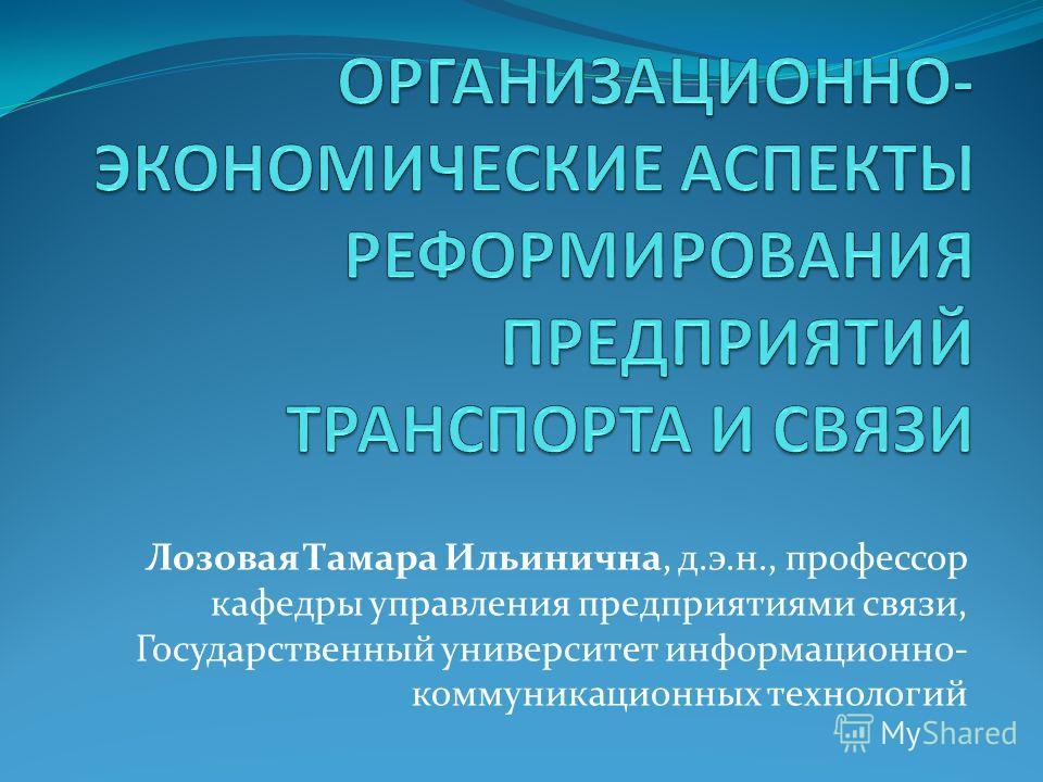 Лозовая Тамара Ильинична, д.э.н., профессор кафедры управления предприятиями связи, Государственный университет информационно- коммуникационных технологий