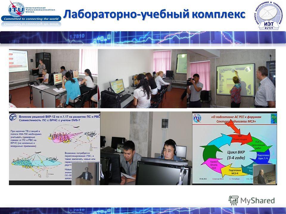 Лабораторно-учебный комплекс