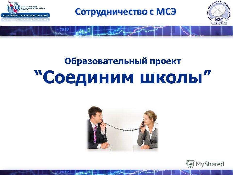 Сотрудничество с МСЭ Образовательный проектСоединим школы
