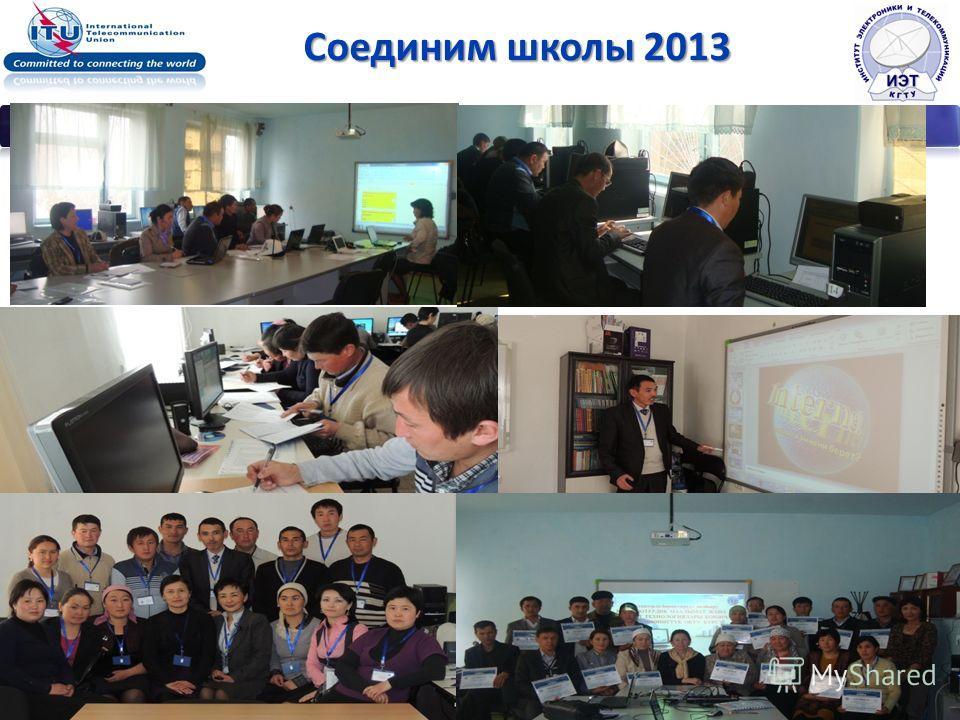 Соединим школы 2013