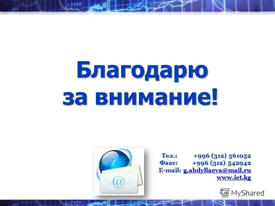 Благодарю за внимание! Благодарю за внимание! Тел.: +996 (312) 561052 Факс: +996 (312) 542942 E-mail: g.abdyllaeva@mail.ru g.abdyllaeva@mail.ru www.iet.kg