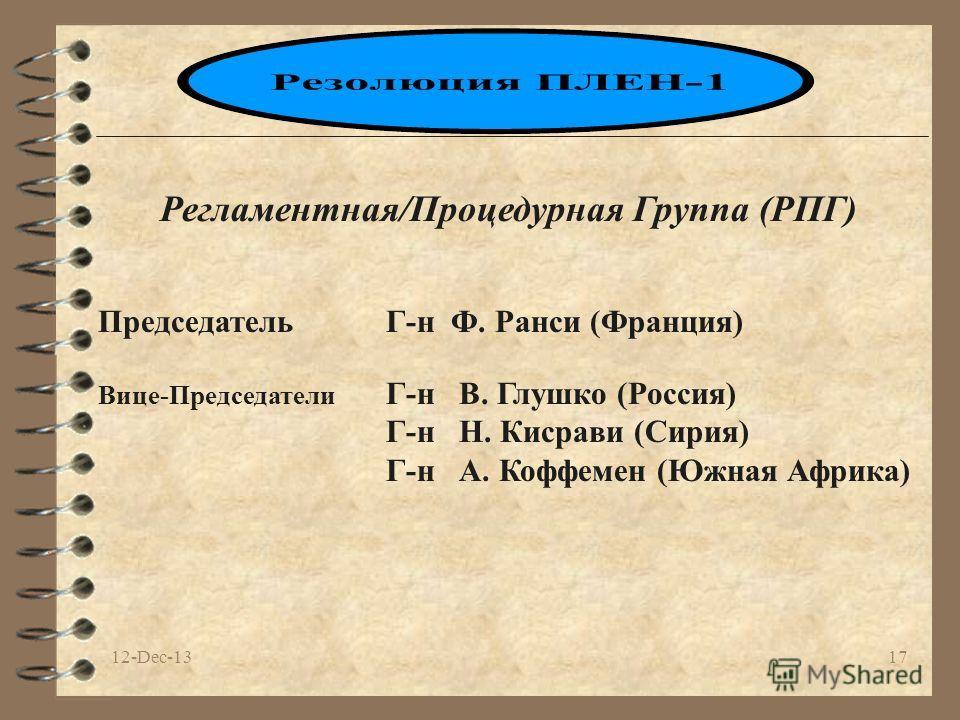 12-Dec-1317 Регламентная/Процедурная Группа (РПГ) ПредседательГ-н Ф. Ранси (Франция) Вице-Председатели Г-н В. Глушко (Россия) Г-н Н. Кисрави (Сирия) Г-н А. Коффемен (Южная Африка)
