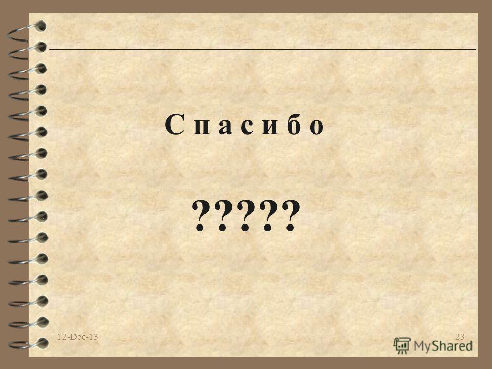 12-Dec-1323 С п а с и б о ?????