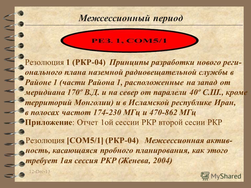 12-Dec-138 Межсессионный период Резолюция 1 (РКР-04) Принципы разработки нового реги- онального плана наземной радиовещательной службы в Районе 1 (части Района 1, расположенные на запад от меридиана 170º В.Д. и на север от паралели 40º С.Ш., кроме те