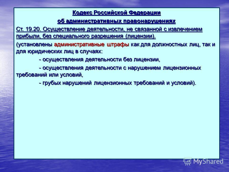 Кодекс Российской Федерации об административных правонарушениях Ст. 19.20. Осуществление деятельности, не связанной с извлечением прибыли, без специального разрешения (лицензии). (установлены административные штрафы как для должностных лиц, так и для