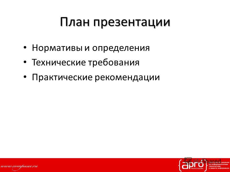 План презентации Нормативы и определения Технические требования Практические рекомендации