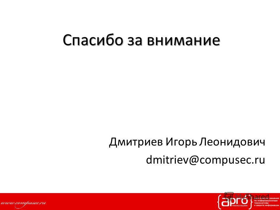 Спасибо за внимание Дмитриев Игорь Леонидович dmitriev@compusec.ru