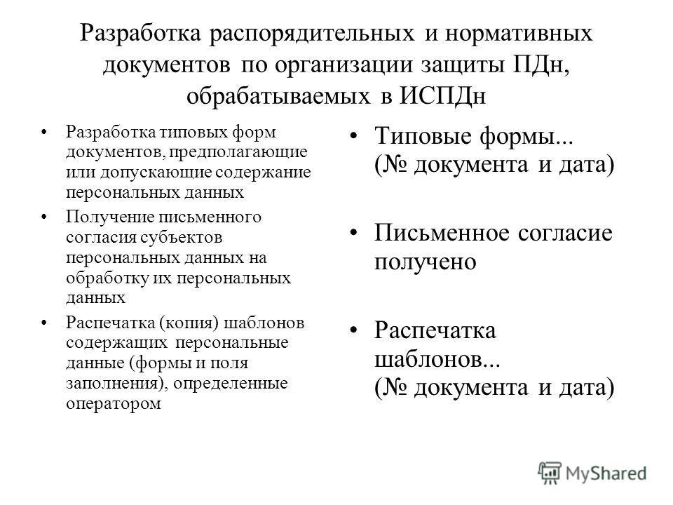Разработка распорядительных и нормативных документов по организации защиты ПДн, обрабатываемых в ИСПДн Разработка типовых форм документов, предполагающие или допускающие содержание персональных данных Получение письменного согласия субъектов персонал