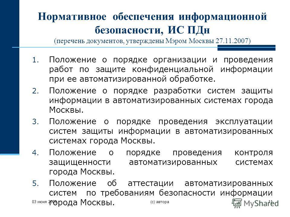 03 июня 2009 г. (с) автора11 Нормативное обеспечения информационной безопасности, ИС ПДн (перечень документов, утверждены Мэром Москвы 27.11.2007) 1. Положение о порядке организации и проведения работ по защите конфиденциальной информации при ее авто