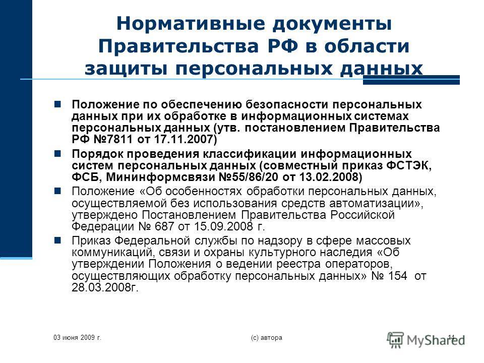 03 июня 2009 г. (с) автора14 Нормативные документы Правительства РФ в области защиты персональных данных Положение по обеспечению безопасности персональных данных при их обработке в информационных системах персональных данных (утв. постановлением Пра