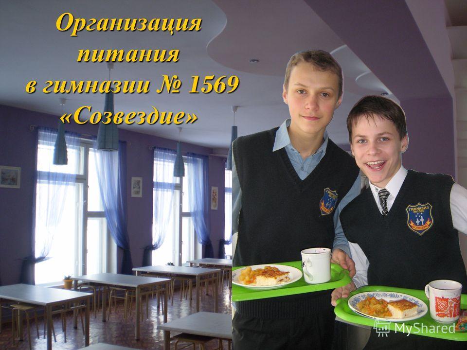 Организация питания в гимназии 1569 « Созвездие »