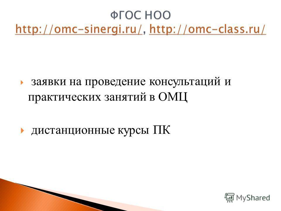 заявки на проведение консультаций и практических занятий в ОМЦ дистанционные курсы ПК