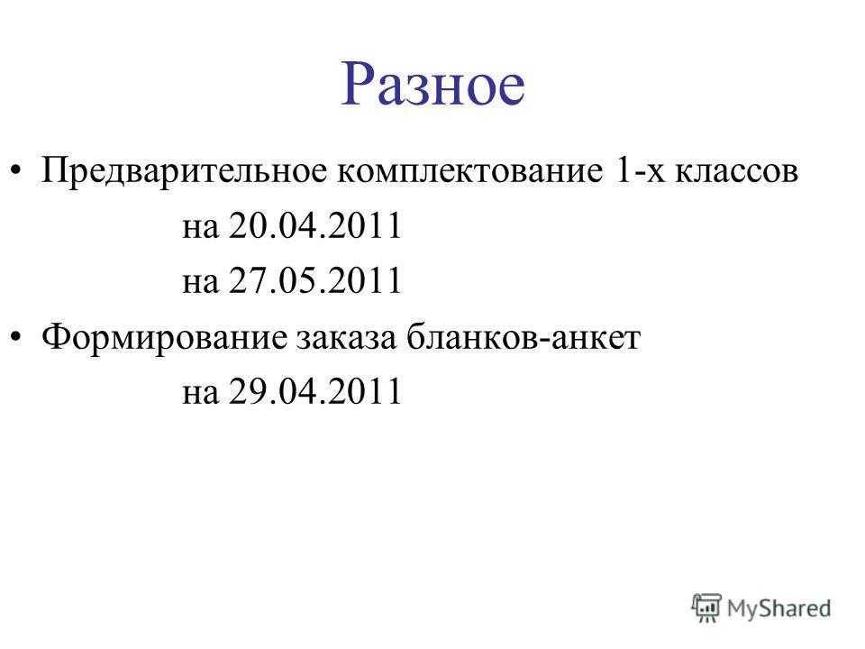 Разное Предварительное комплектование 1-х классов на 20.04.2011 на 27.05.2011 Формирование заказа бланков-анкет на 29.04.2011