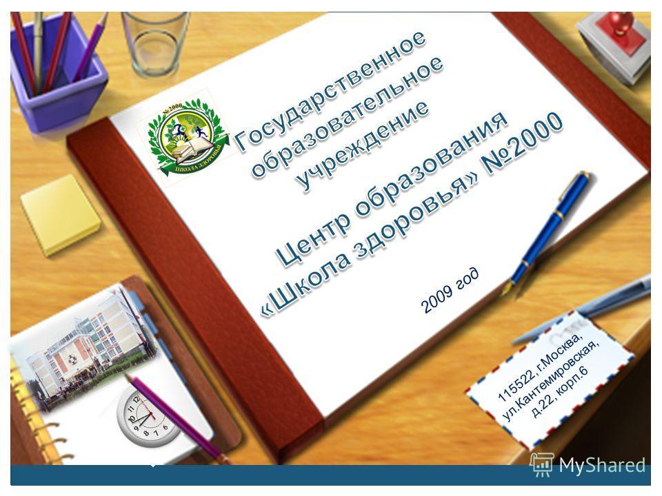 115522, г.Москва, ул.Кантемировская, д.22, корп.6 2009 год