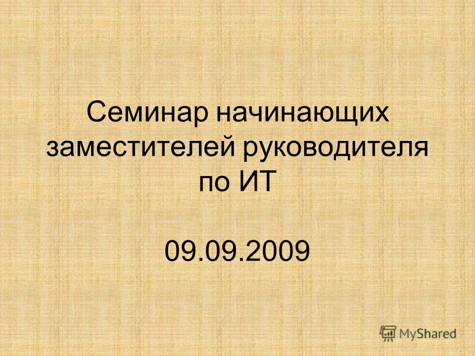 Семинар начинающих заместителей руководителя по ИТ 09.09.2009