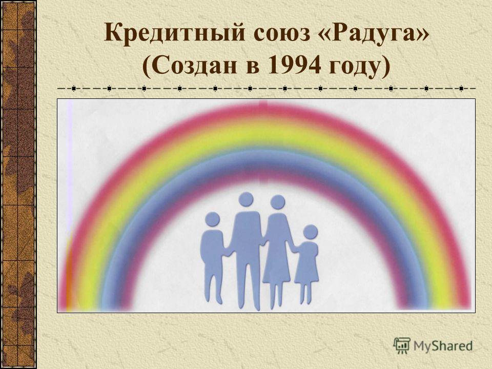 Кредитный союз «Радуга» (Создан в 1994 году)