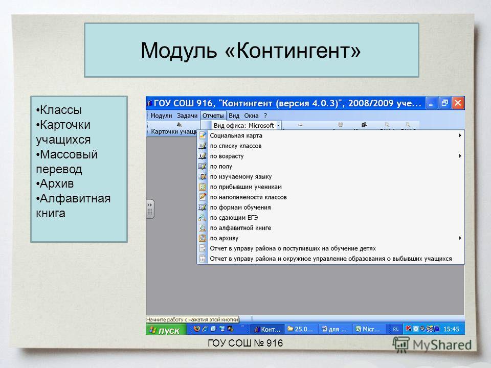 Модуль «Контингент» Классы Карточки учащихся Массовый перевод Архив Алфавитная книга