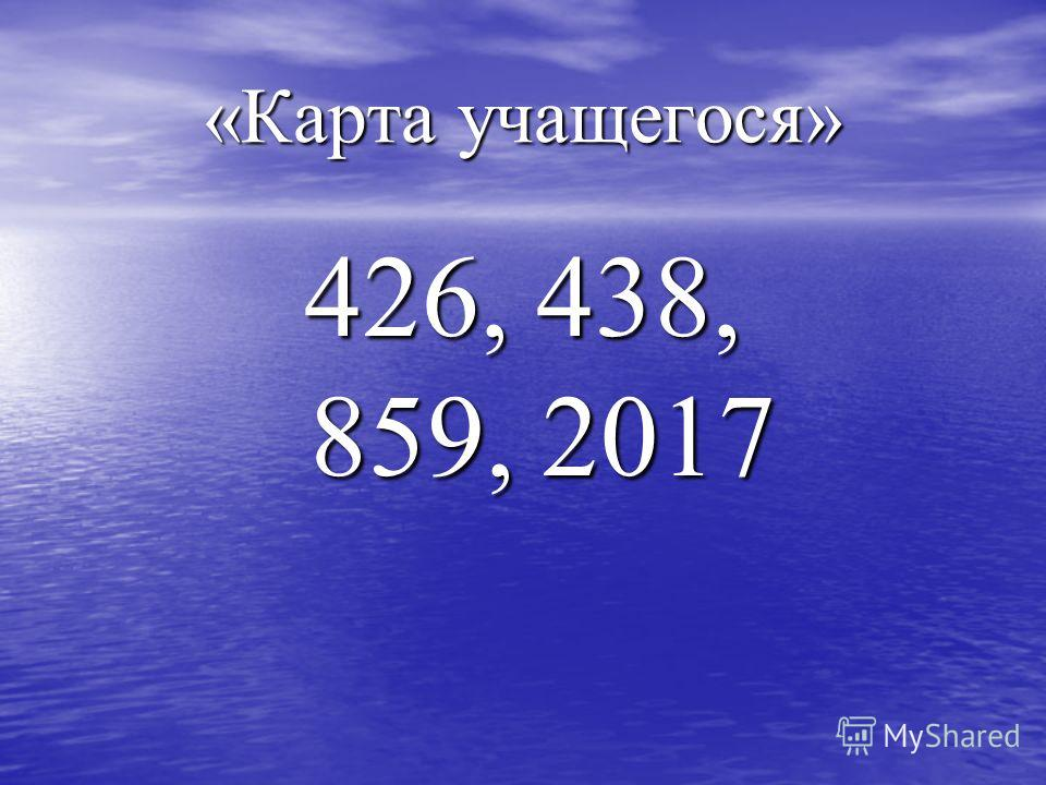 «Карта учащегося» 426, 438, 859, 2017