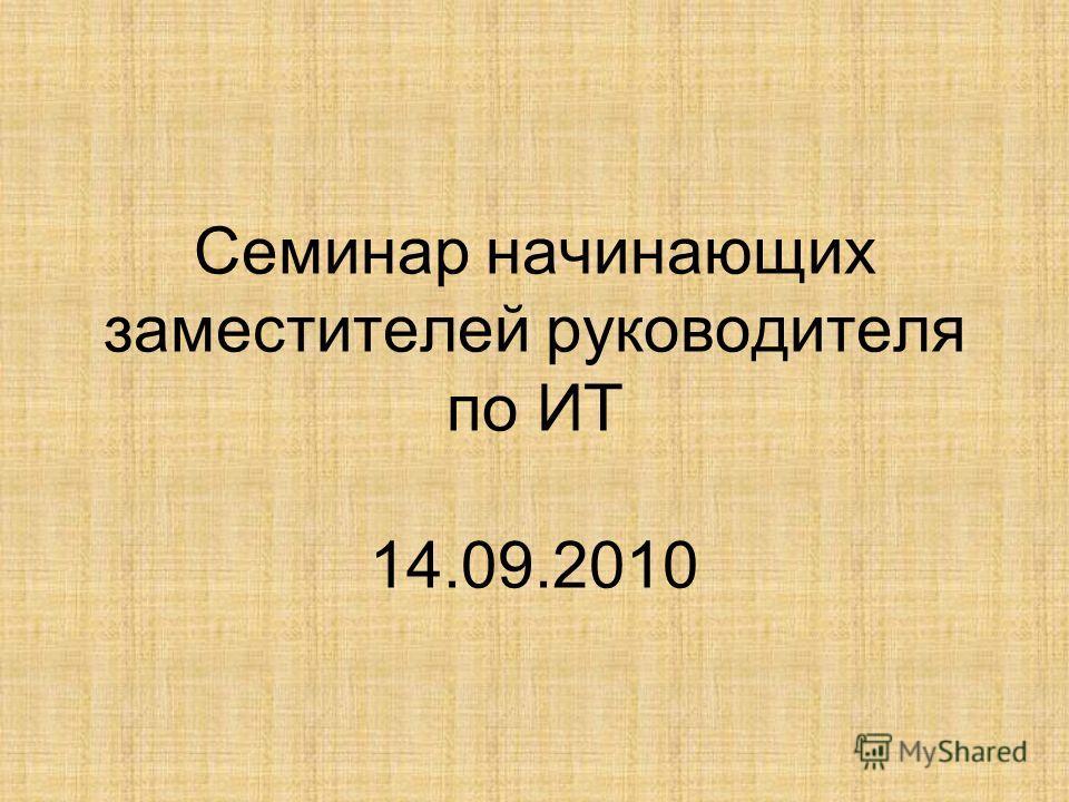 Семинар начинающих заместителей руководителя по ИТ 14.09.2010