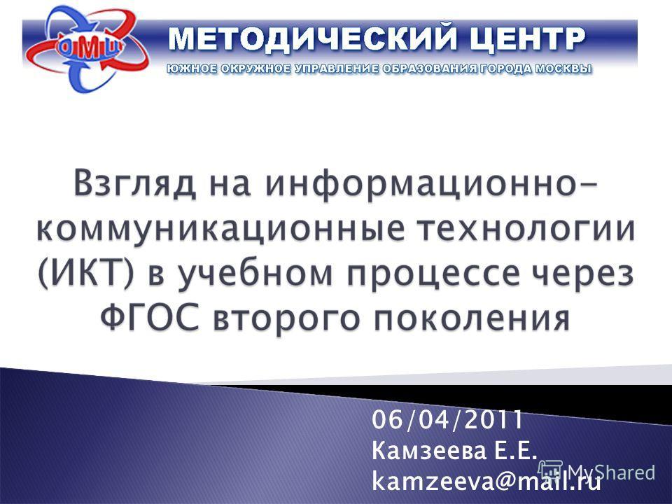 06/04/2011 Камзеева Е.Е. kamzeeva@mail.ru