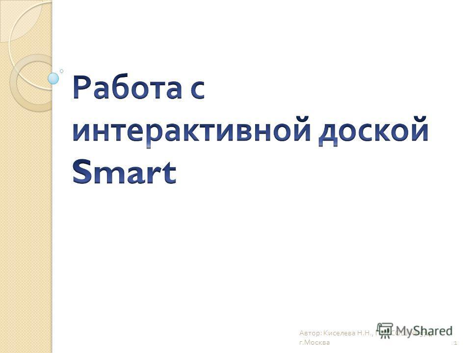 Автор : Киселева Н. Н., ГОУ СОШ 574, г. Москва 1