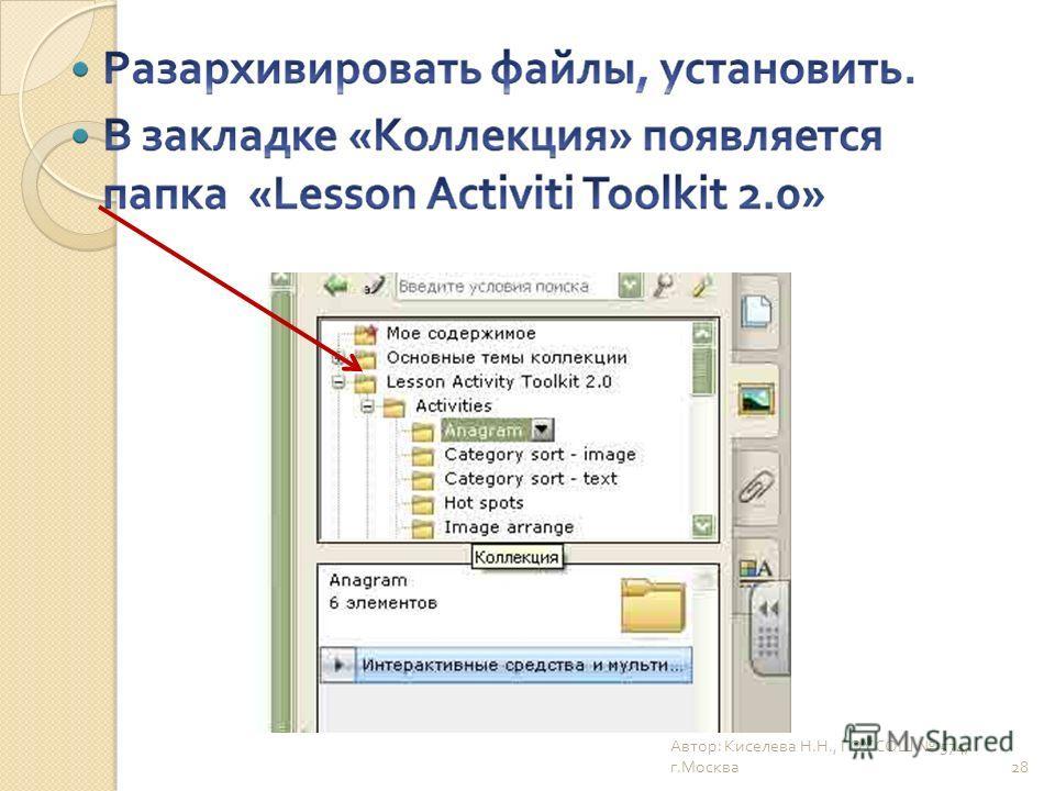 Автор : Киселева Н. Н., ГОУ СОШ 574, г. Москва 28
