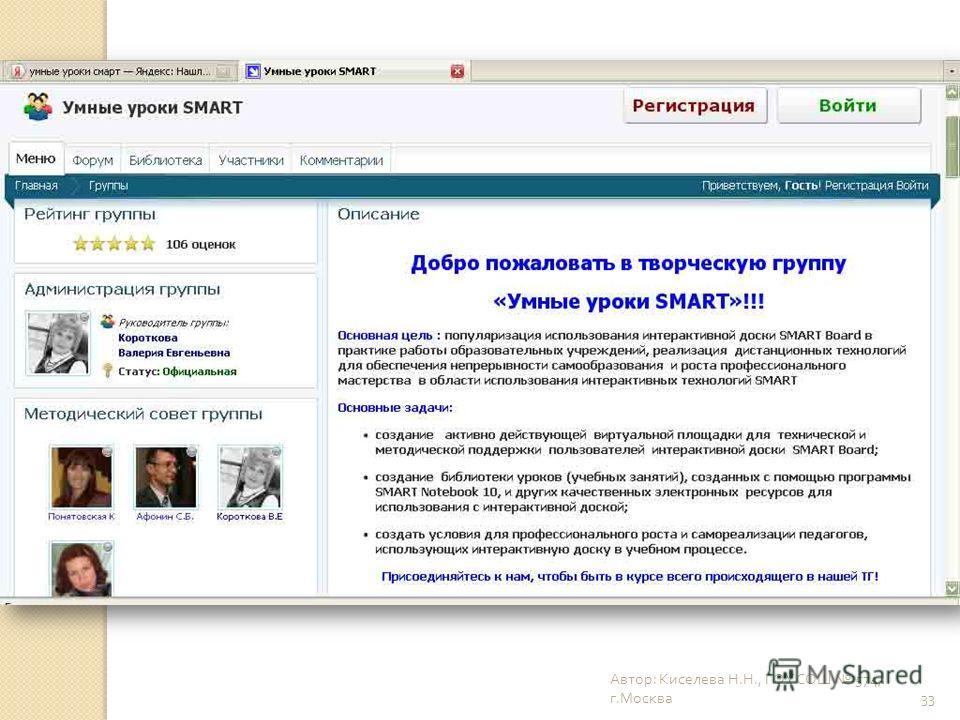 Автор : Киселева Н. Н., ГОУ СОШ 574, г. Москва 33
