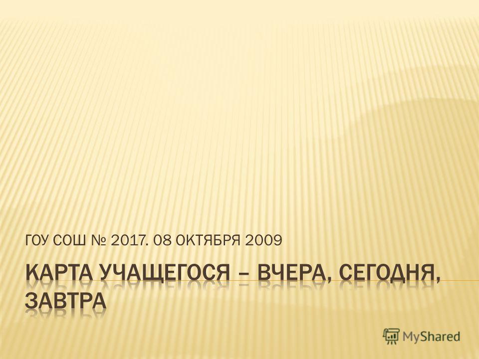 ГОУ СОШ 2017. 08 ОКТЯБРЯ 2009