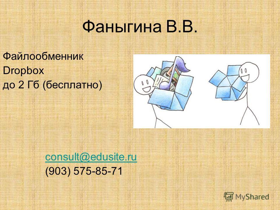 Фаныгина В.В. Файлообменник Dropbox до 2 Гб (бесплатно) consult@edusite.ru (903) 575-85-71