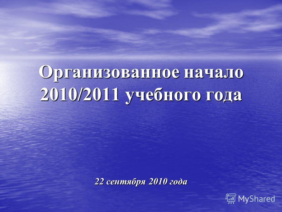 Организованное начало 2010/2011 учебного года 22 сентября 2010 года