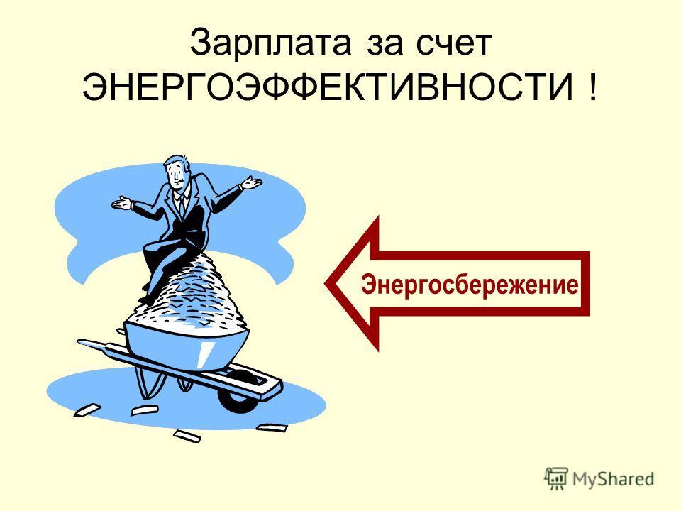 Зарплата за счет ЭНЕРГОЭФФЕКТИВНОСТИ ! Энергосбережение