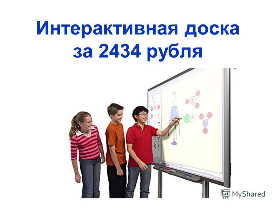 Интерактивная доска за 2434 рубля