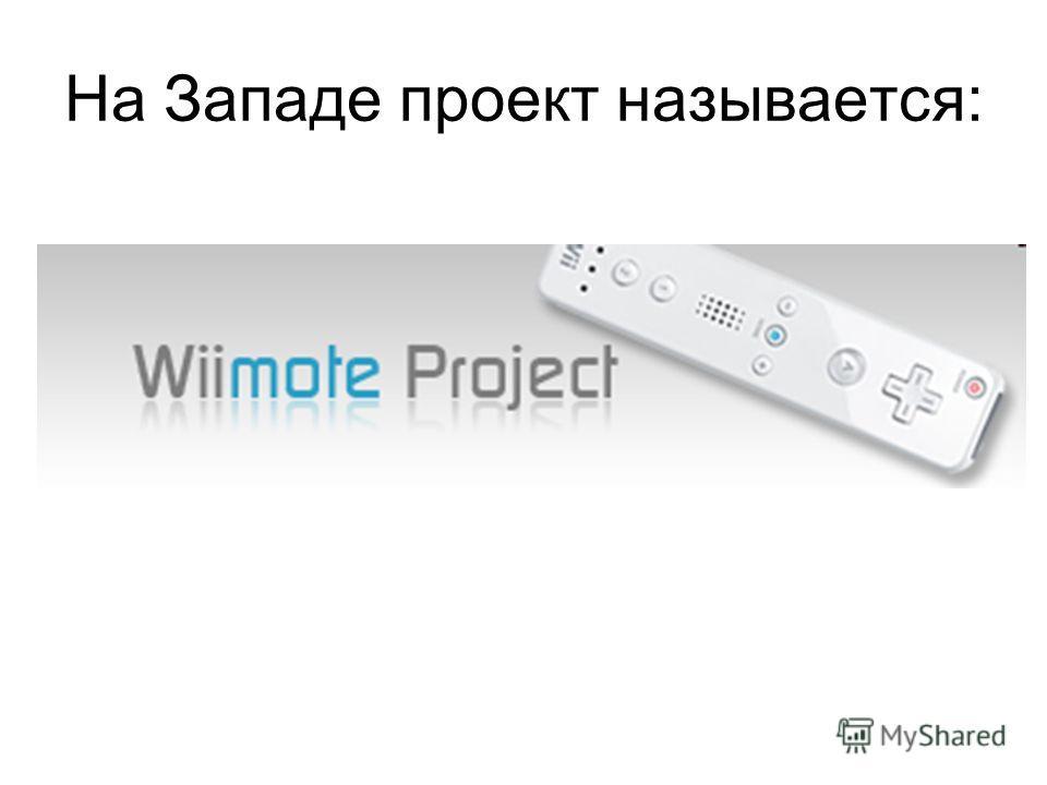 На Западе проект называется: