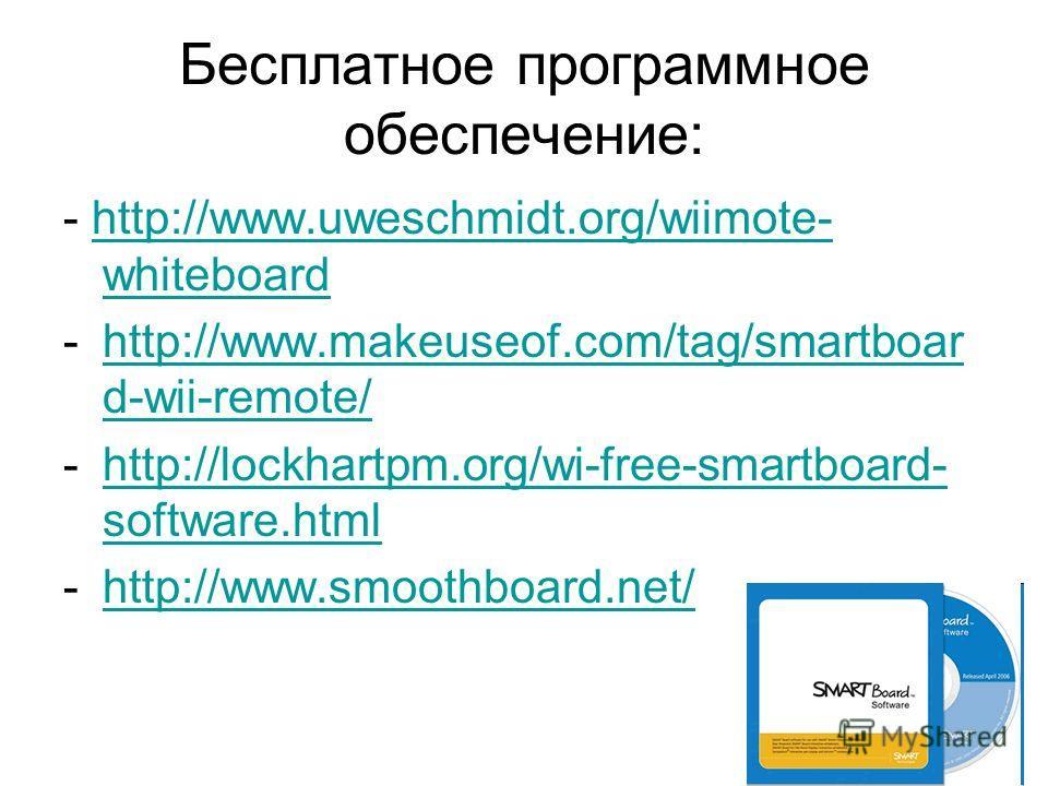 Бесплатное программное обеспечение: - http://www.uweschmidt.org/wiimote- whiteboardhttp://www.uweschmidt.org/wiimote- whiteboard -http://www.makeuseof.com/tag/smartboar d-wii-remote/http://www.makeuseof.com/tag/smartboar d-wii-remote/ -http://lockhar