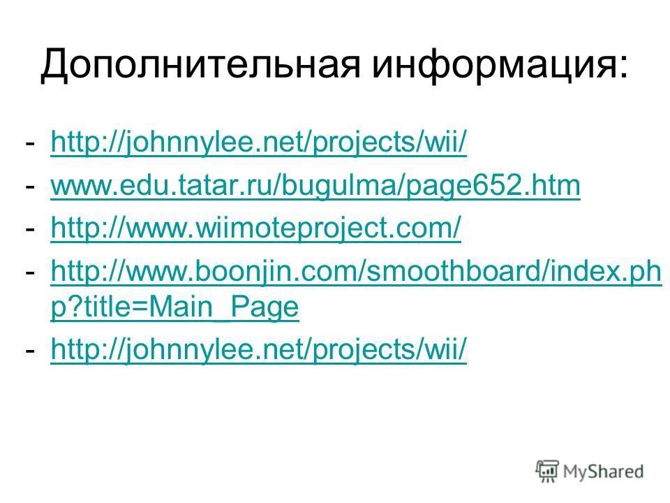Дополнительная информация: -http://johnnylee.net/projects/wii/http://johnnylee.net/projects/wii/ -www.edu.tatar.ru/bugulma/page652.htmwww.edu.tatar.ru/bugulma/page652.htm -http://www.wiimoteproject.com/http://www.wiimoteproject.com/ -http://www.boonj