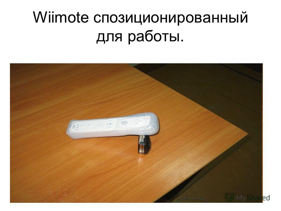 Wiimote спозиционированный для работы.