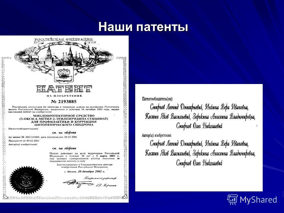 Наши патенты Наши патенты