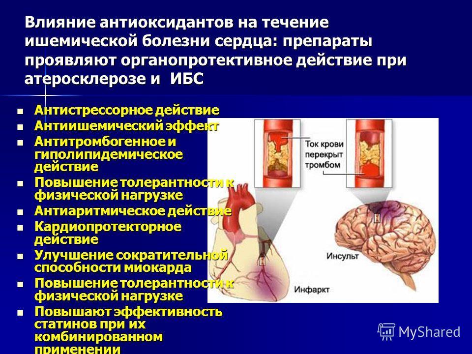 Влияние антиоксидантов на течение ишемической болезни сердца: препараты проявляют органопротективное действие при атеросклерозе и ИБС Антистрессорное действие Антистрессорное действие Антиишемический эффект Антиишемический эффект Антитромбогенное и г