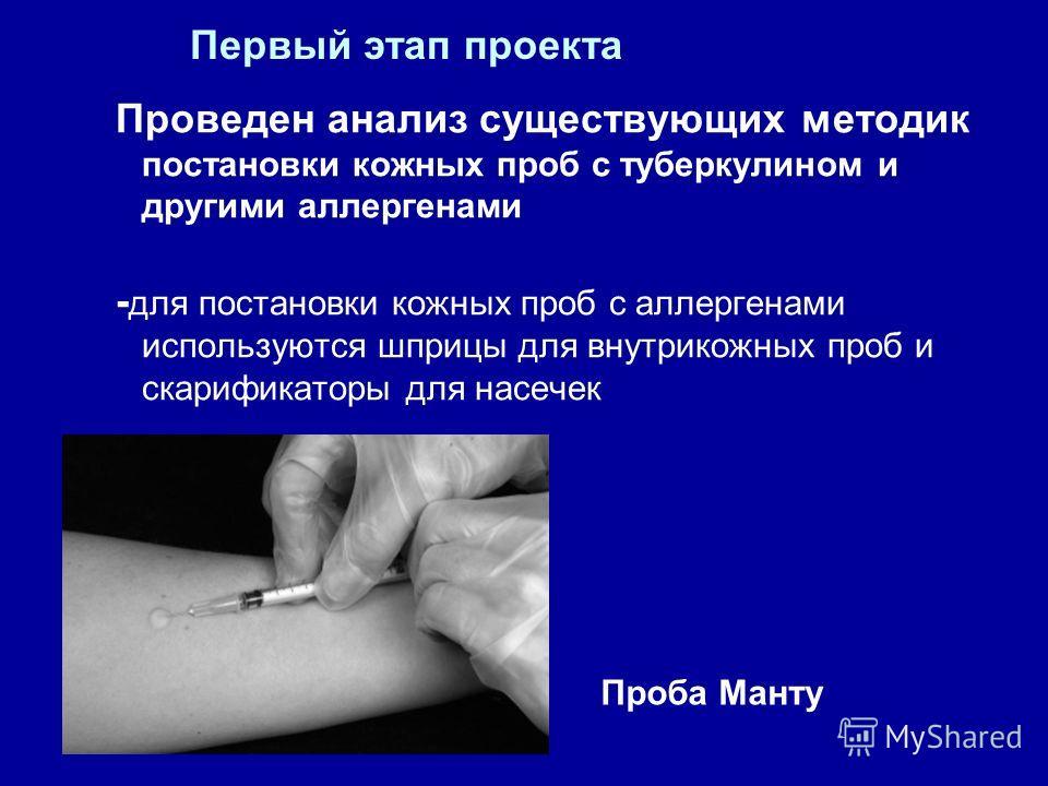 Первый этап проекта Проведен анализ существующих методик постановки кожных проб с туберкулином и другими аллергенами - для постановки кожных проб с аллергенами используются шприцы для внутрикожных проб и скарификаторы для насечек Проба Манту