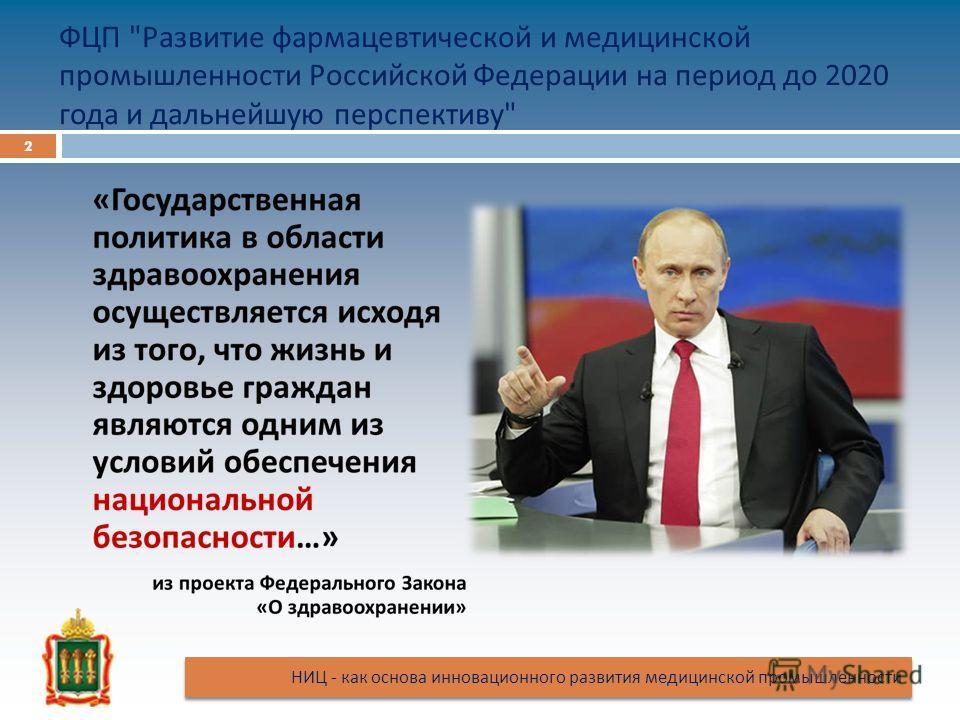 НИЦ - как основа инновационного развития медицинской промышленности 2 ФЦП Развитие фармацевтической и медицинской промышленности Российской Федерации на период до 2020 года и дальнейшую перспективу